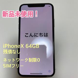 アップル(Apple)のSIMフリー  iPhoneX 64GB 新品未使用(スマートフォン本体)