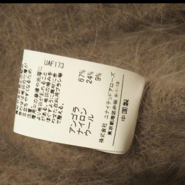 green label relaxing(グリーンレーベルリラクシング)のアンゴラニット☆グリーンレーベルリラクシング レディースのトップス(ニット/セーター)の商品写真