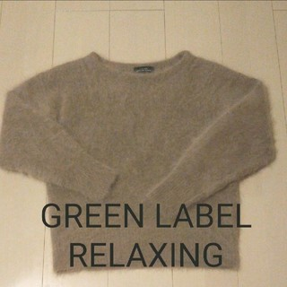 green label relaxing - アンゴラニット☆グリーンレーベルリラクシング