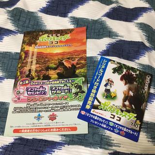 ポケモン(ポケモン)の☆ポケットモンスターココ☆前売り特典シリアルコード☆(その他)
