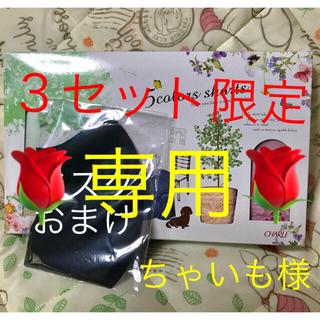 シャルレ - 🌹シャルレ・5色ショーツ・マスクおまけ付き🌹