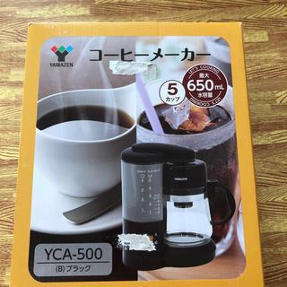 山善 - コーヒーメーカー 山善 YCA-500(黒)新品未使用