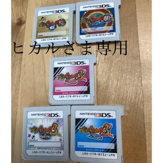 ニンテンドー3DS(ニンテンドー3DS)のヒカル様専用!妖怪ウォッチ3 など ニンテンドー3DSソフト5本セット!(携帯用ゲームソフト)