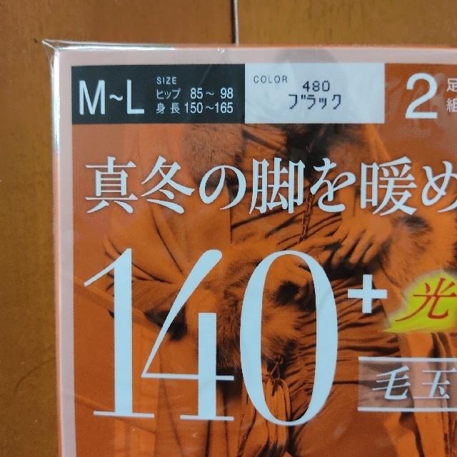 Atsugi(アツギ)のアツギ タイツ 140デニール(2足組) M-Lサイズ ブラック  レディースのレッグウェア(タイツ/ストッキング)の商品写真