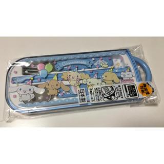 サンリオ(サンリオ)のシナモン シナモロール トリオセット 箸 スプーン フォーク 食洗機対応 日本製(弁当用品)