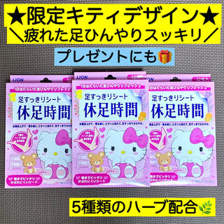 LION - 3箱【限定品・レア】休足時間 キティ 12枚入足スッキリ 樹液シート代用にも