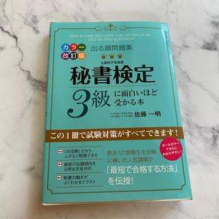カドカワショテン(角川書店)の参考書 教科書 秘書検定 3級(資格/検定)