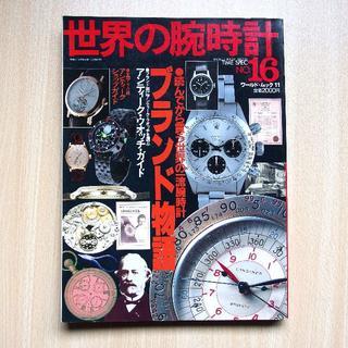 【送料無料】世界の腕時計 ブランド物語 BOOK 本 雑誌
