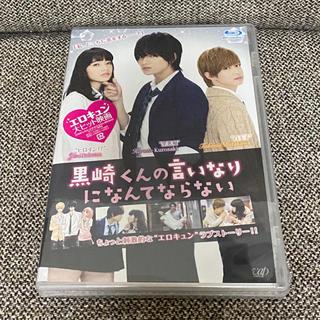 セクシー ゾーン(Sexy Zone)の【映画】黒崎くんの言いなりになんてならない Blu-ray(日本映画)