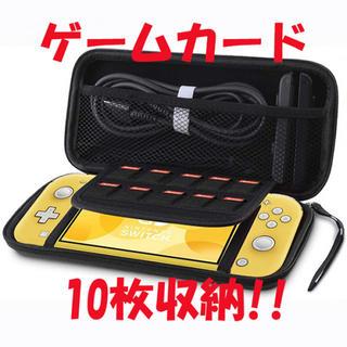新品安価!スイッチ ケース Nintendo Switch Lite 黒(その他)