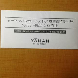 ヤーマン(YA-MAN)のヤーマンオンラインストア 株主優待割引券5000円(その他)