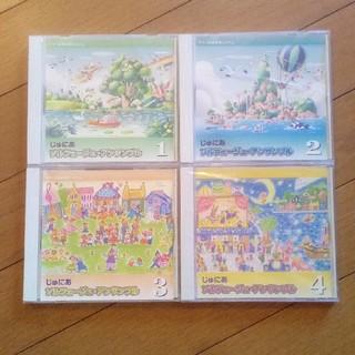 ヤマハ(ヤマハ)のヤマハ ソルフェージュアンサンブル CD4枚セット(キッズ/ファミリー)