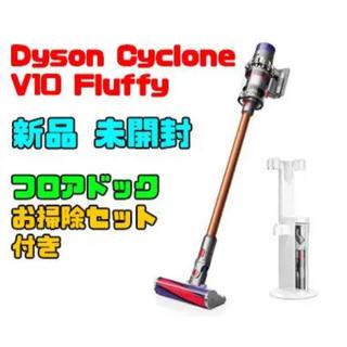 Dyson - 【新品】Dyson Cyclone V10 Fluffy