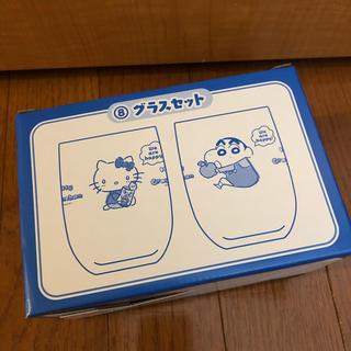 ハローキティ - キティちゃん クレヨンしんちゃん 一番くじ グラスセット 新品