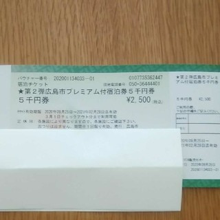 広島市プレミアム宿泊券5000円券(宿泊券)