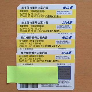 ANA(全日本空輸) - ☆ANA株主優待券4枚☆
