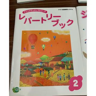 ヤマハ(ヤマハ)のヤマハ レパートリーブック2 CD付き(キッズ/ファミリー)