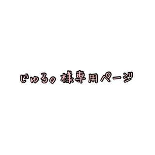 じゅる。様専用ページ(アイドルグッズ)