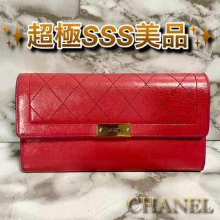 CHANEL - ‼️限界価格‼️ CHANEL chanel シャネル サイフ 財布 長財布