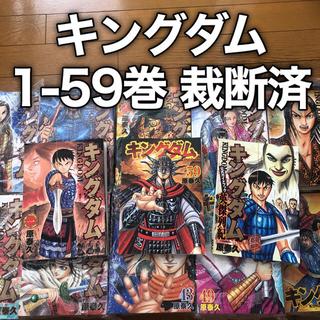 集英社 - 【裁断済】キングダム 1-59巻(既刊全巻)+公式ガイドブック