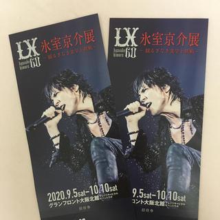 氷室京介展 チケット2枚(美術館/博物館)
