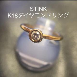 USED品☆ STINK 一粒ダイヤモンドリング 5号 K18(リング(指輪))