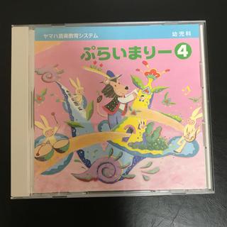 ヤマハ(ヤマハ)のヤマハ音楽教室 幼児科 ピアノ ぷらいまりー4 CD(キッズ/ファミリー)