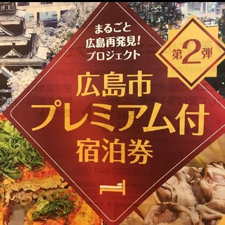 広島市プレミアム宿泊券(宿泊券)