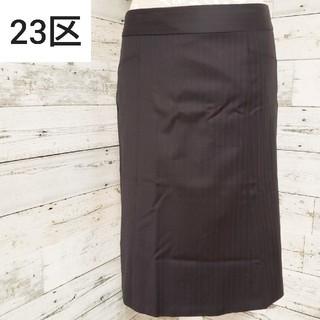 ニジュウサンク(23区)の【極美品】23区スカート スーツ(ひざ丈スカート)