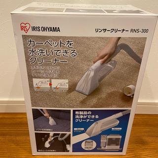 アイリスオーヤマ(アイリスオーヤマ)のアイリスオーヤマ リンサークリーナー(掃除機)