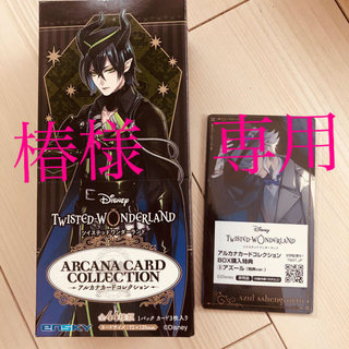 Disney - ツイステ アルカナカード コレクション 1box  特典付き