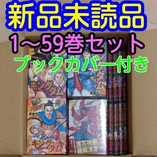 【新品】キングダム1~59巻セット 全巻