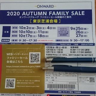 TOCCA - 【3名様分】オンワードファミリーセール東京