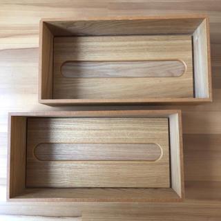 ムジルシリョウヒン(MUJI (無印良品))の無印良品  木製ティシューボックス 2個セット(ティッシュボックス)