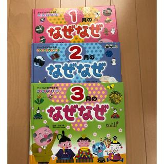 nk834さん専用 なぜなぜクイズ絵本 1月2月3月(絵本/児童書)