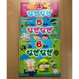 nk834専用 なぜなぜクイズ絵本4月5月6月(絵本/児童書)