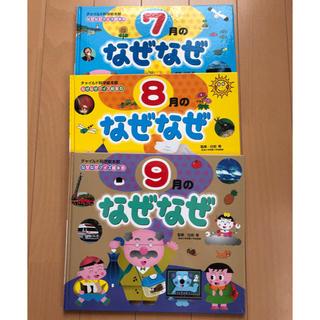 nk834さん専用 なぜなぜクイズ絵本7月8月9月(絵本/児童書)
