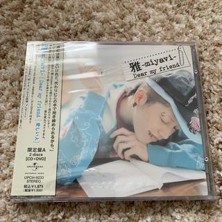 雅 Dear my friend/愛しい人 限定盤A  DVD付き