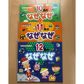 nk834さん専用 なぜなぜクイズ絵本10月11月12月(絵本/児童書)