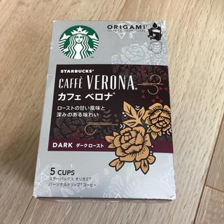 スターバックスコーヒー(Starbucks Coffee)の専用 スターバックス  オリガミ カフェ ベロナ(コーヒー)