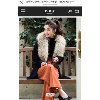 エイミーイストワール(eimy istoire)の♡eimy istoire♡ カラーファーショートコート フリーサイズ 黒(毛皮/ファーコート)