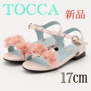 トッカ(TOCCA)のトッカバンビーニ ラメフラワーサンダル 新品 オシャレ 女の子 靴 17cm(サンダル)