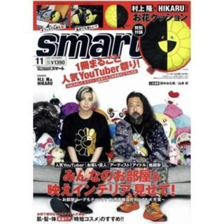 宝島社 - smart(スマート)11月号 村上隆×HIKARU お花クッション