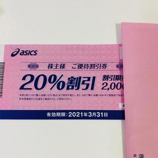 アシックス(asics)のアシックス 株主優待 20%オフ券(ショッピング)