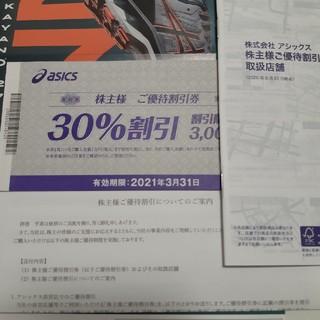 アシックス(asics)のアシックス asics 株主優待割引券 30%引 10枚(ショッピング)