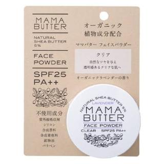 ママバター(MAMA BUTTER)のママバター フェイスパウダー(フェイスパウダー)