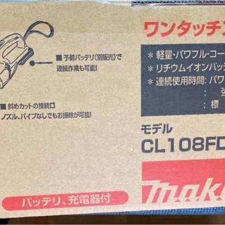 Makita - マキタ Makita CL108FDSHW