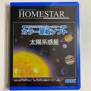セガ(SEGA)の【新品未開封】ホームスター カラー原板ソフト 『太陽系惑星』(その他)