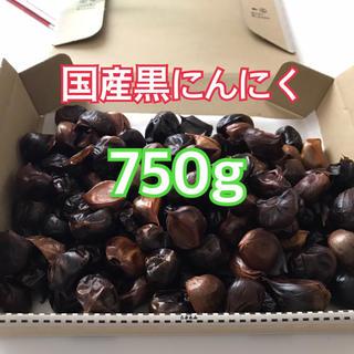 国産黒にんにく 750g(野菜)