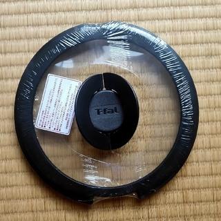 ティファール(T-fal)のティファール 鍋蓋 18cm用(鍋/フライパン)